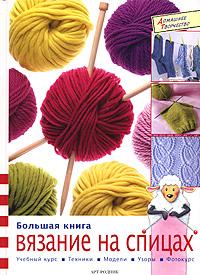 Большая книга Вязание на спицах скачать бесплатно