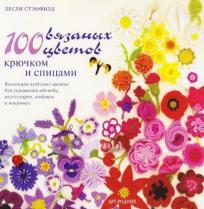 Лесли Стенфилд 100 вязаных цветов книга скачать беплатно
