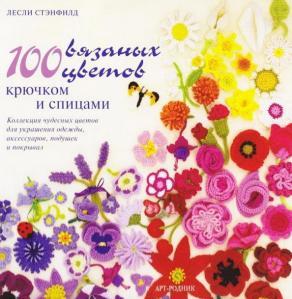"""Книга """"100 вязаных цветов"""" Лесли Стенфилд"""