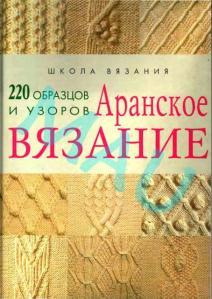 """Книга """"Аранское вязание, 220 образцов и узоров"""""""
