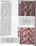 аранское вязание мотивы с шишечками