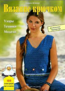 книга вязание для всей семьи новые модели книги по вязанию