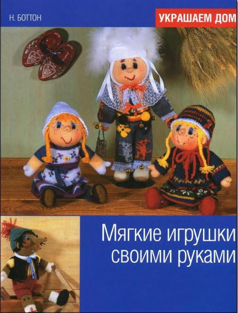 Книга мягкие игрушки своими руками скачать бесплатно