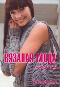 "Книга ""Вязаная мода, крючок, 35 моделей"""