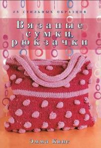 Вязаные сумки, рюкзачки книга Эммы Кинг