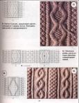 аранское вязание схема узора из ромбов