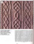 схема вязания аранский узор