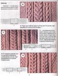 схемы вязания жгута бабочки ирландское вязание
