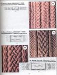 схемы вязания косы аранское вязание