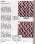 схема вязания плетенка