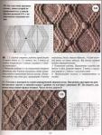 аранское вязание схема плетеного узора