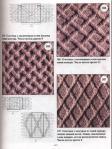 схема вязания плетеного узора ирландское вязание