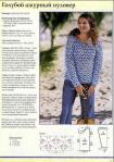 вязание крючком голубой ажурный пуловер с длинным рукавом