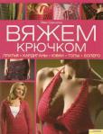 """Книга Эми Cвенсон """"Вяжем крючком.Платья, кардиганы, юбки, топы, болеро""""."""