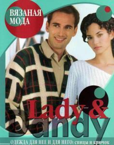 """Книга по вязанию """"Вязаная мода для леди и денди"""""""